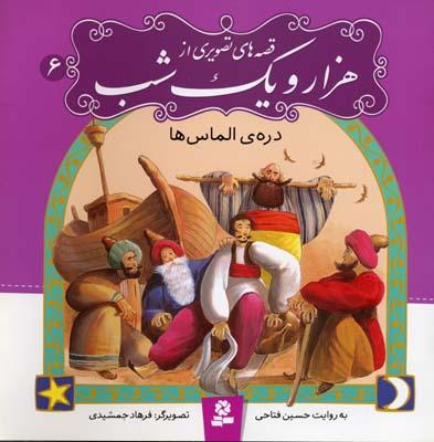 قصه-تصويري-هزار-و-يك-شب(6)دره-الماس-ها