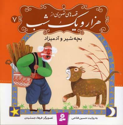 قصه-تصويري-هزار-و-يك-شب(7)بچه-شير-و-آدميزاد