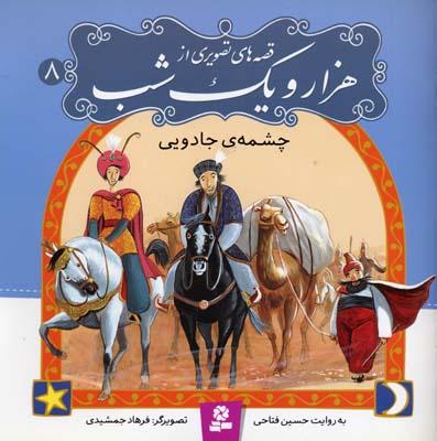 قصه-تصويري-هزار-و-يك-شب(8)چشمه-جادويي