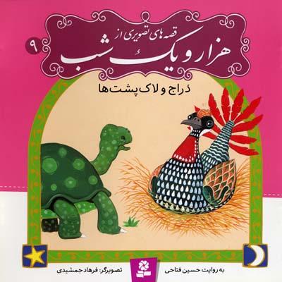 قصه-تصويري-هزار-و-يك-شب(9)دراج-و-لاك-پشت-ها