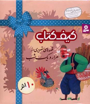 كيف-كتاب-قصه-هاي-تصويري-از-هزار-و-يك-شب