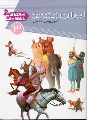 چراهاي-تاريخ-ايران-(3)-ايران-در-عصر-غزنويان-و-سلجوقيان