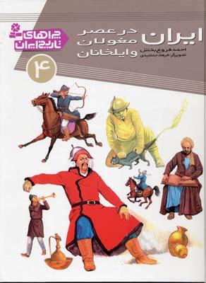 چراهاي-تاريخ-ايران-(4)-ايران-در-عصر-مغول-و-ايلخانان