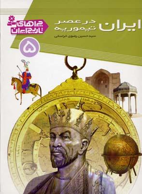 چراهاي-تاريخ-ايران-(5)-ايران-در-عصر-تيموريه