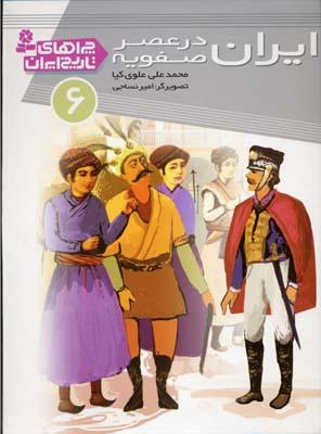 چراهاي-تاريخ-ايران-(6)-ايران-در-عصر-صفويه