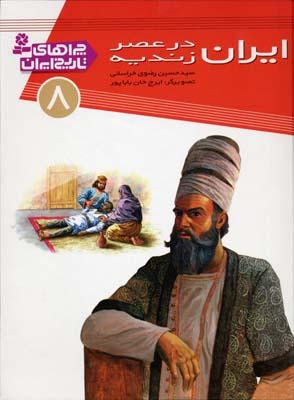 چراهاي-تاريخ-ايران-(8)-ايران-در-عصر-زنديه