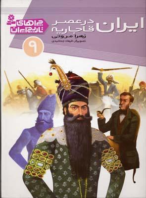 چراهاي-تاريخ-ايران-(9)-ايران-در-عصر-قاجار