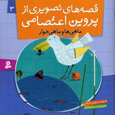 قصه-هاي-تصويري-از-پروين-اعتصامي(3)ماهيها-و-ماهي-خوار
