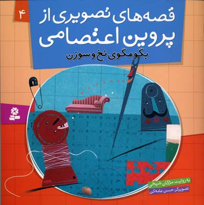 قصه-هاي-تصويري-از-پروين-اعتصامي(4)بگو-مگوي-نخ-و-سوزن