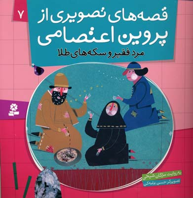 قصه-هاي-تصويري-از-پروين-اعتصامي(7)مرد-فقير-و-سكه-هاي-طلا