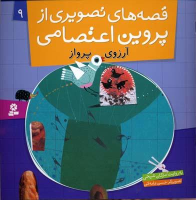 قصه-هاي-تصويري-از-پروين-اعتصامي(9)آرزوي-پرواز