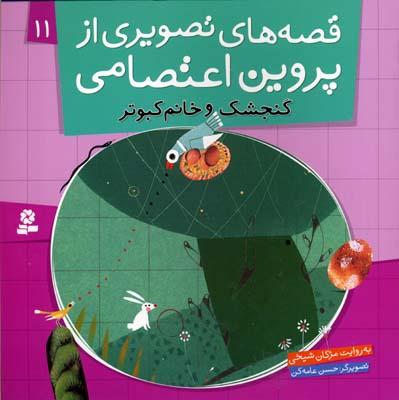 قصه-هاي-تصويري-از-پروين-اعتصامي(11)گنجشك-و-خانم-كبوتر-