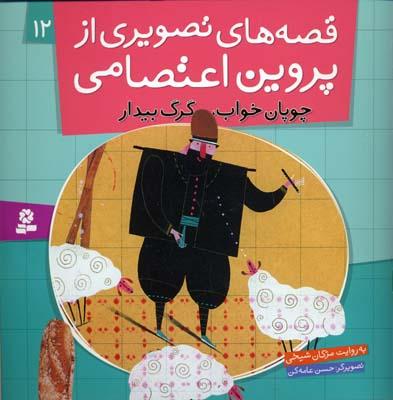 قصه-هاي-تصويري-از-پروين-اعتصامي(12)چوپان-خواب-گرگ-بيدار