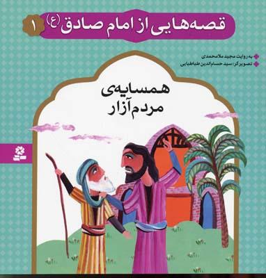 قصه-هايي-از-امام-صادق-(1)-همسايه-مردم-آزار