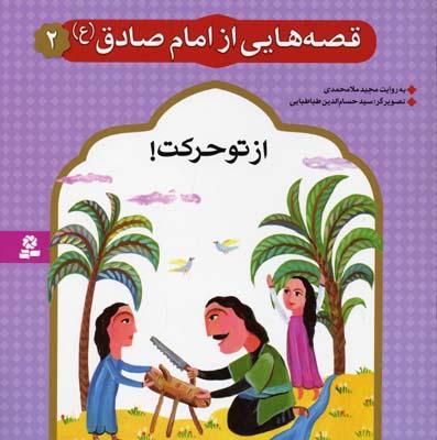 قصه-هايي-از-امام-صادق-(2)-از-تو-حركت