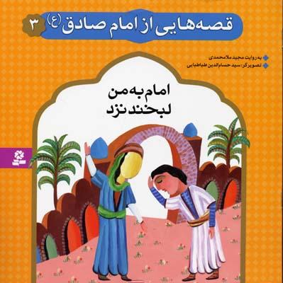 قصه-هايي-از-امام-صادق-(3)-امام-به-من-لبخند-نزد