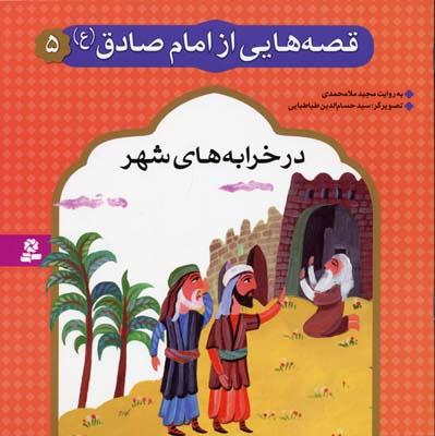 قصه-هايي-از-امام-صادق-(5)-در-خرابه-شهر