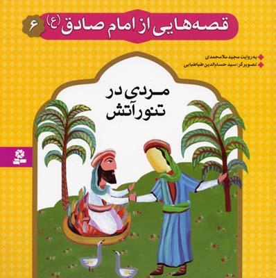 قصه-هايي-از-امام-صادق-(6)-مردي-در-تنور-آتش