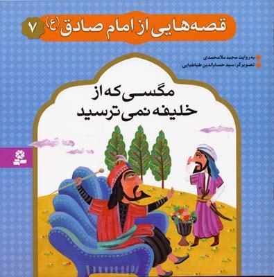 قصه-هايي-از-امام-صادق-(7)-مگسي-كه-از-خليفه-نمي-ترسد