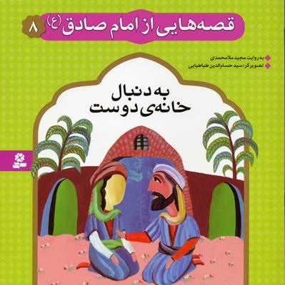 قصه-هايي-از-امام-صادق-(7)-به-دنبال-خانه-دوست