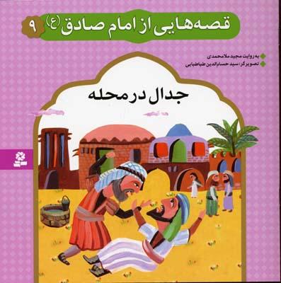 قصه-هايي-از-امام-صادق-(9)-جدال-در-محله