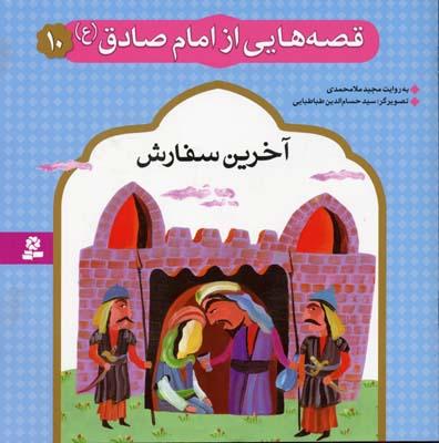 قصه-هايي-از-امام-صادق-(10)-آخرين-سفارش