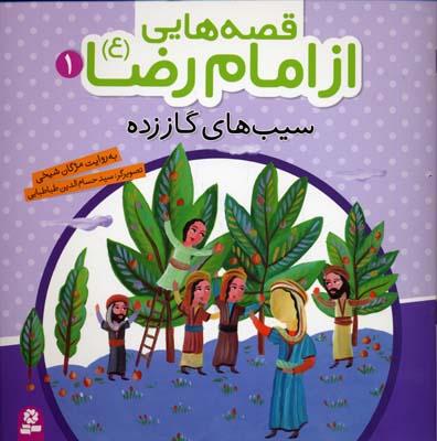 قصه-هايي-از-امام-رضا-(1)سيبهاي-گاز-زده