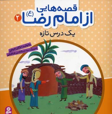 قصه-هايي-از-امام-رضا-(2)يك-درس-تازه-