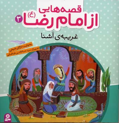 قصه-هايي-از-امام-رضا-(3)غريبه-آشنا
