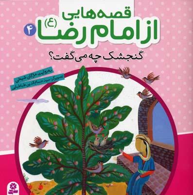 قصه-هايي-از-امام-رضا-(4)-گنجشك-چه-مي-گفت