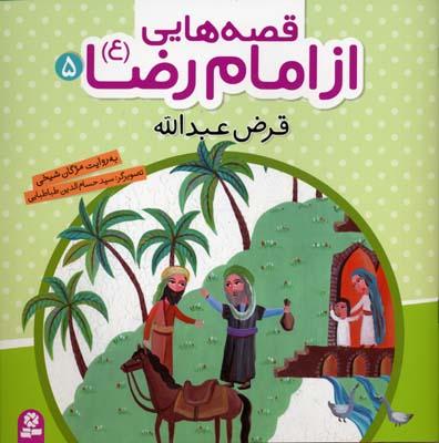 قصه-هايي-از-امام-رضا-(5)-قرض-عبدالله(خشتي)-قدياني