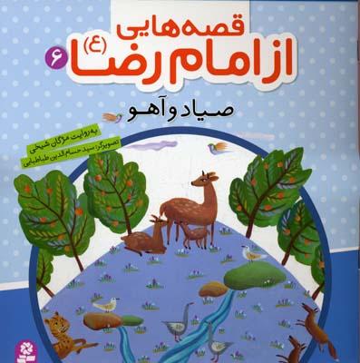 قصه-هايي-از-امام-رضا-(6)صياد-و-آهو