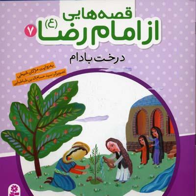 قصه-هايي-از-امام-رضا-(7)درخت-بادام