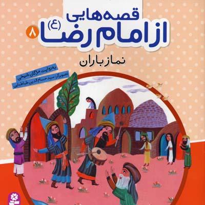 قصه-هايي-از-امام-رضا-(8)نماز-باران