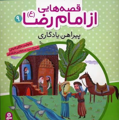 قصه-هايي-از-امام-رضا-(9)پيراهن-يادگاري
