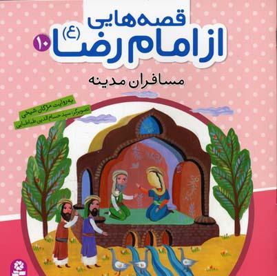 قصه-هايي-از-امام-رضا-(10)مسافران-مدينه