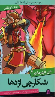 من-قهرمانم(4)شكارچي-اژدها(پالتوئي)قدياني