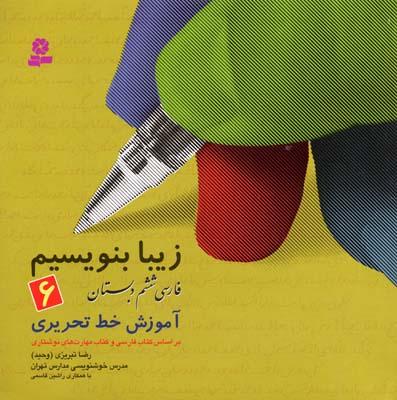 زيبانويسي(6)فارسي-ششم-دبستان
