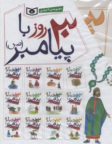 مجموعه-30-روز-با-پيامبر(12جلدي-قابدار)