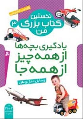 نخستين-كتاب-بزرگ-من(3)وسايل-حمل-و-نقل