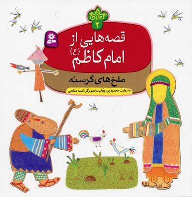 قصه-هايي-از-امام-كاظم-(2)