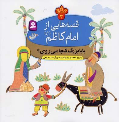 قصه-هايي-از-امام-كاظم(3)