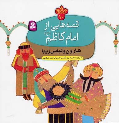 قصه-هايي-از-امام-كاظم(10)