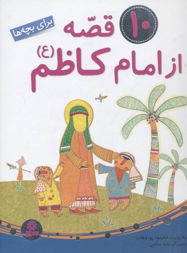 مجموعه-10-قصه-از-امام-كاظم