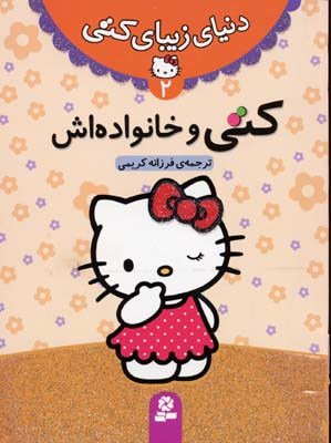 دنياي-زيباي-كتي-(2)-كتي-و-خانواده-اش