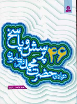 46-پرسش-و-پاسخ-درباره-حضرت-محمد(ص)
