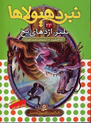 نبرد-هيولاها(23)بليز،-اژدهاي-يخ