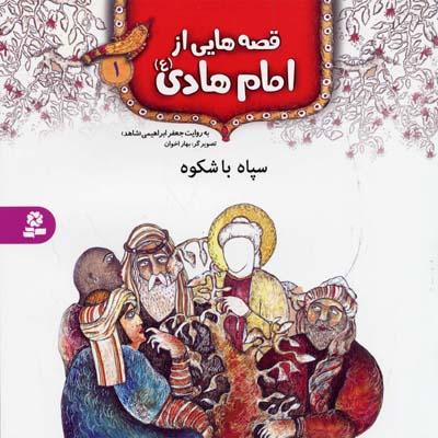 قصه-هايي-از-امام-هادي-(1)-سپاه-با-شكوه