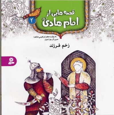 قصه-هايي-از-امام-هادي-(2)-زخم-فرزند