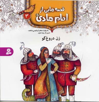 قصه-هايي-از-امام-هادي-(3)-زن-دروغ-گو